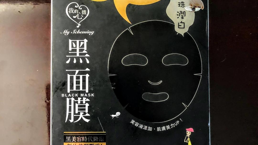 Review: My Scheming Black Pearl Brightening Black Sheet Mask