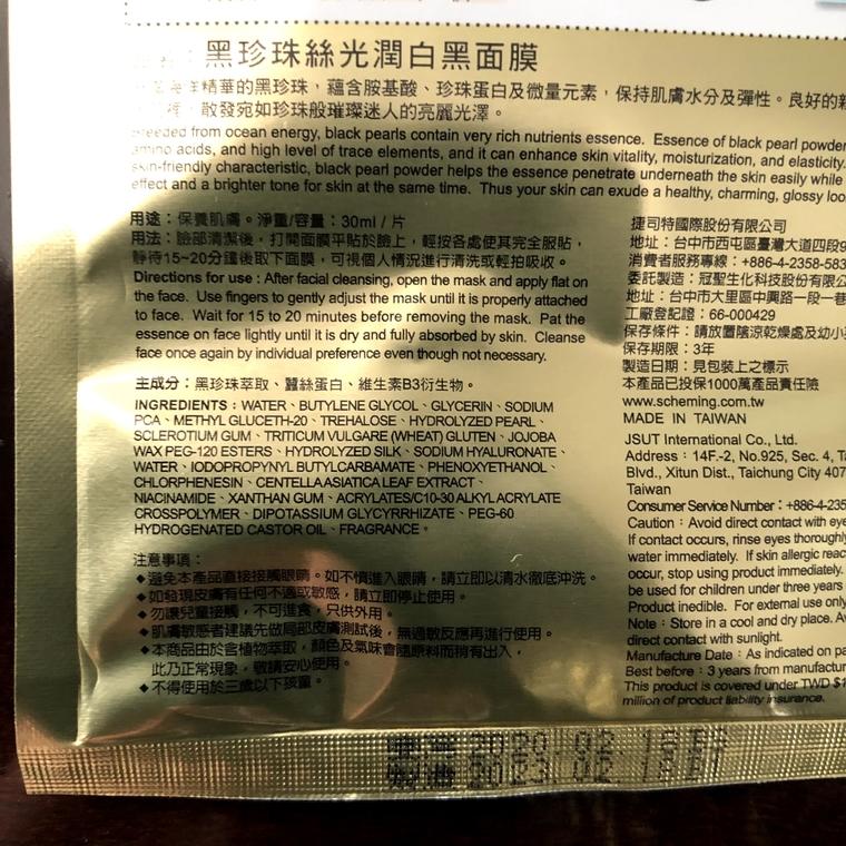 My Scheming Black Pearl Brightening Black Mask list of ingredients
